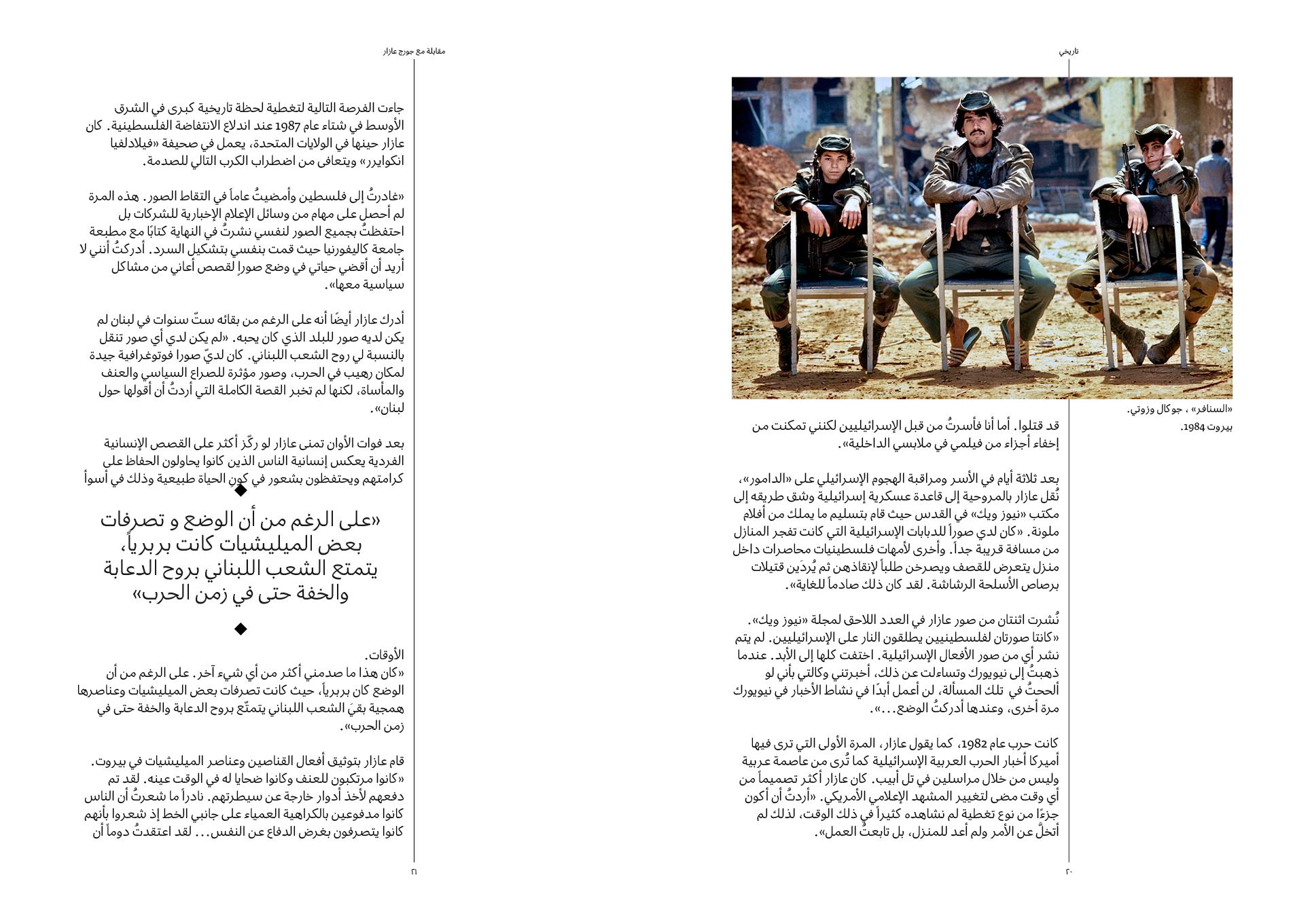 Tarikhi01AR-George_Azar-spread