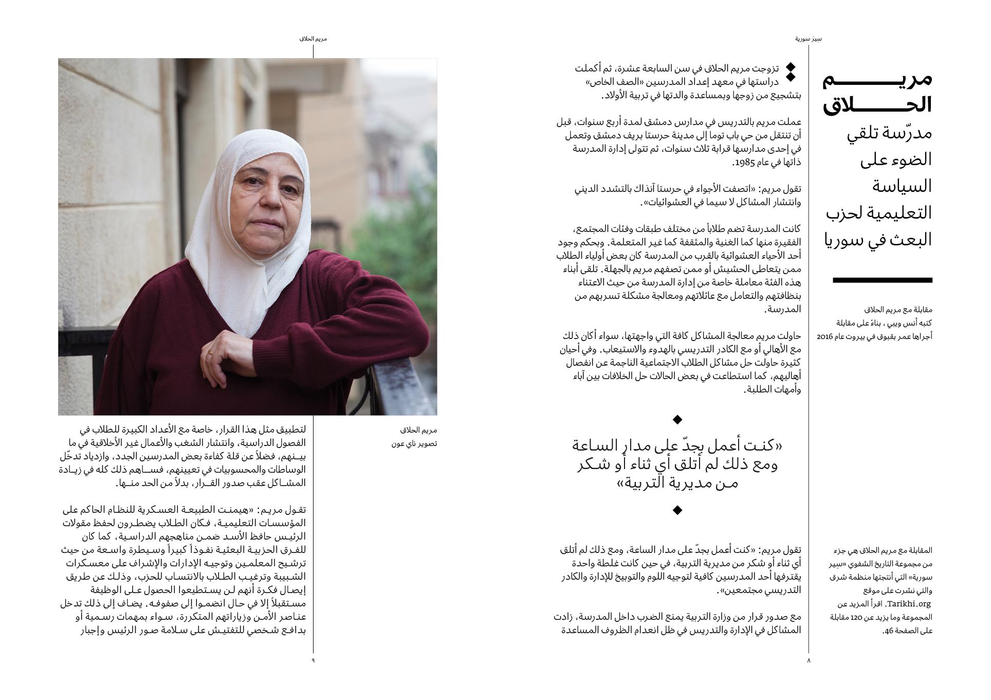Tarikhi01AR-Maryam_Hallak